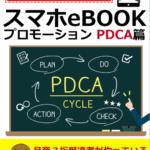 【号外!無料eBOOK】やりっぱなしを改善すれば翌月過去最高月商154万円になった!