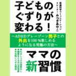 【号外】ADHDタイプのぐずりを変えて外出を100%楽しむ冬休みを叶える秘訣【電子書籍プレゼント】