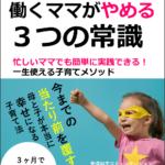 【号外】つらい発達凸凹育児がラクになる!働くママがやめる3つの常識<小冊子プレゼント>
