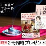 【号外 無料ebook】今年一年の厄落としに手作りお香で一斉大浄化!