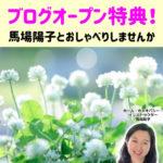 メルマガ読者様 ブログオープン特典の発表です!