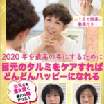【開運号外】2020年はまぶたのタルミを取ってハッピーに!動画付きe-BOOKプレゼント!