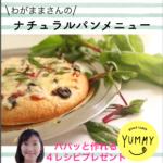 【号外!レシピプレゼント】 簡単!無添加!材料最小限のピザレシピ電子書籍プレゼント!