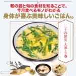 【号外】ダルオモな身体を整える!家庭の味で身体を喜ばせる料理本