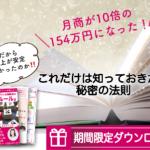 【無料eBOOK】広告費かけずに売上10倍になった!「7つのルール」