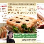 【号外】市販パンを買わなくなる無料小冊子! 材料最小限で作るパンレシピプレゼント。