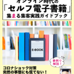 【号外】オンライン時代に勝てる「セルフ電子書籍」集まる集客実践ガイドブック