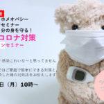 新型コロナウィルス対策セミナー今夜から募集開始♪