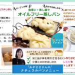 【号外】パンに罪悪感がなくなるe-book!オーブン不要のパンレシピ付き!