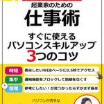 【号外 無料ebook】すぐに使えるパソコンスキルアップ3つのコツ