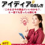 【新刊eBOOK】普通の主婦OLでも月商7桁稼ぐ「アイディアの出し方」