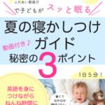 【号外】夏の寝かしつけガイド!秘密の3ポイント