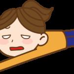 誰も教えてくれない慢性疲労の原因