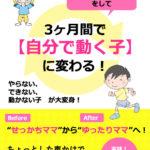 【号外】『ゆっくり子育て』をして3ヶ月間で【自分で動ける子ども】変わる!