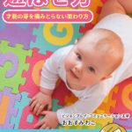 【号外】幼児教育を始める前に土台づくりのプレゼント