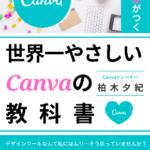 【号外】Canva習得で生産力が10倍上がる!「世界一やさしいCanvaの教科書」